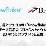 ブレインパッド、シリコンバレー創業のクラウドデータプラットフォーム「Snowflake」を提供開始
