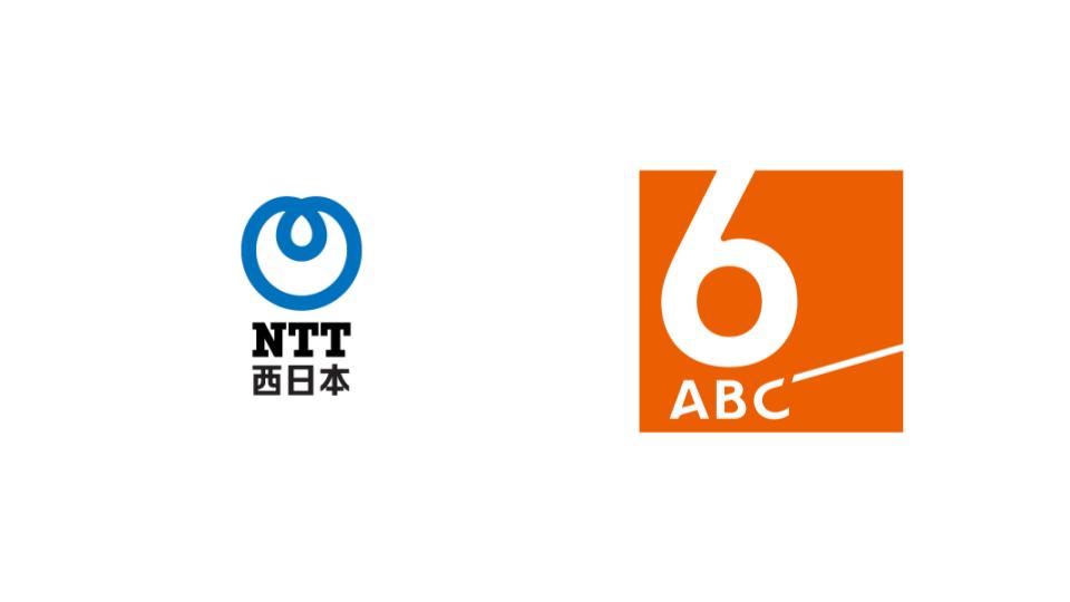 朝日放送、NTT西日本とスポーツ動画配信サービスの合弁会社設立 〜地方大会やアマチュアスポーツ大会に注力〜