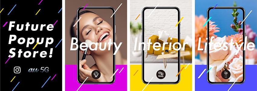 KDDIとFacebook Japan、5G時代のショッピング体験コンセプトストア「フューチャーポップアップストア」をオンラインで開設