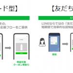 電通グループ3社、 LINE向けサンプリングサービスの提供開始