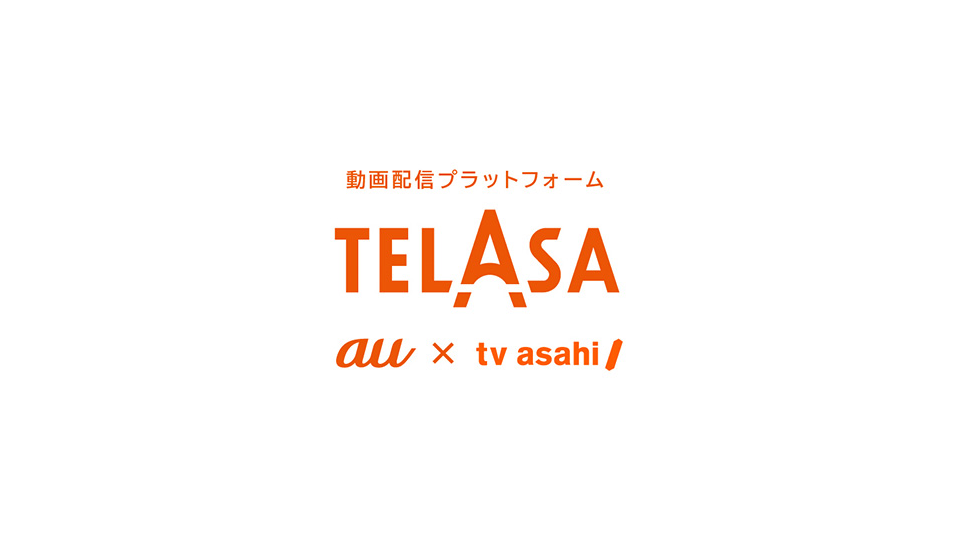 KDDI×テレビ朝日、5G時代の動画配信プラットフォーム「TELASA 」を4月7日から提供開始
