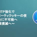 Safari、ITP強化でサードパーティクッキーの使用を完全に不可能へ 〜回避策撲滅へ〜