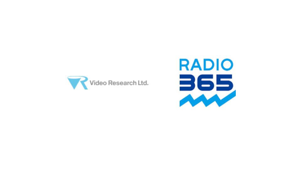 ビデオリサーチ、ラジオ聴取データが翌日に提供可能となる「ラジオ365データ」のサービスを4月から開始