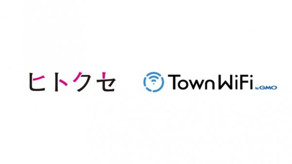 ヒトクセとGMOタウンWiFi、Free-WiFiを活用したリアル店舗向け広告プラットフォームの機能を無償提供開始