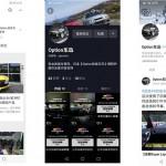 電通テック、三栄と共同でチューニングカーマガジン「option」などの中国SNSにおける公式アカウントを開設・運営開始