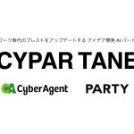 サイバーエージェントグループのCYPAR、オンラインブレストをAIが支援する「CYPAR TANE」の試験運用をスタート