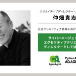 サイバーエージェント、広告クリエイティブ領域における特別顧問に仲畑貴志氏が就任