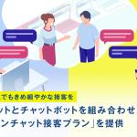 サイバーエージェント、「オンラインチャット接客プラン」を提供
