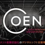 サイバーエージェント、エンターテインメントの収益化・デジタルシフト支援を専門に行う子会社「株式会社OEN」の設立