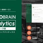 オープンエイト、SNS分析・投稿サービス「VIDEO BRAIN Analytics」β版を提供開始