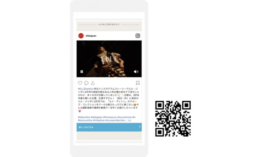 ハースト婦人画報社、ソーシャルポストを活用できる「Share Post AD」提供開始