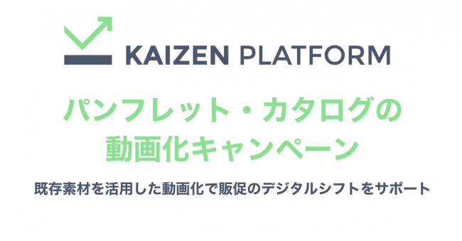 Kaizen Platform、「パンフレット・カタログの動画化キャンペーン」を開始