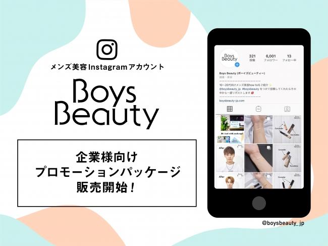 Boys Beauty
