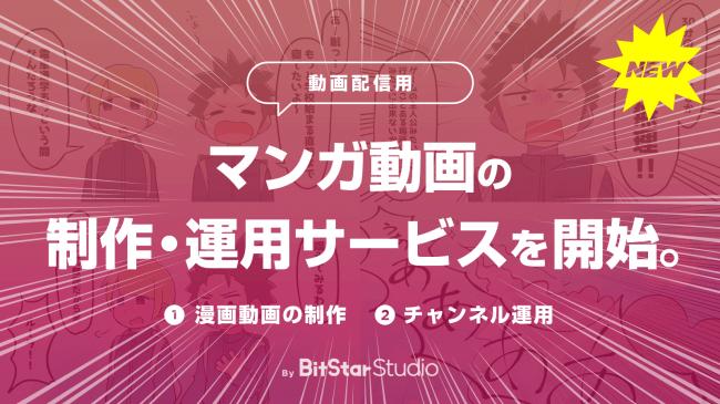 Bitstar