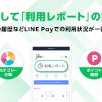 LINE、LINE Payに「利用レポート」機能の提供開始 〜家計簿との連携強化〜