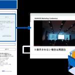 シャノン、オンラインカンファレンスサービスを提供開始