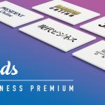 動画広告のTeads、ダイヤモンド社、講談社、日本ビジネスプレス社、プレジデント社、東洋経済新報社とビジネス層向け広告ソリューション『 Teads Business Premium 』を共同発表