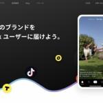 TikTok Ads、中小企業等でもセルフ配信可能なの「TikTok Adsオンラインアカウント」を開始