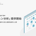 フラーのApp Ape、新指標「リテンション分析」提供開始
