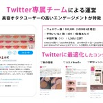 MimiTV、Twitter社との共同広告メニュー「MimiTV×Twitterスポンサーシップ」の販売を開始