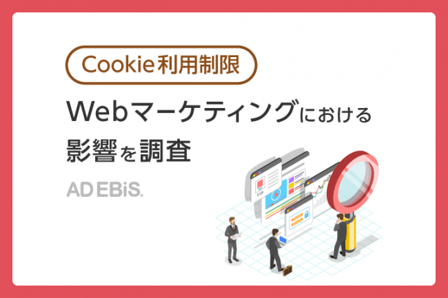 cookie利用調査