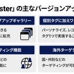ブレインパッド、ポップアップギャラリー・ワンタグ追加など「Rtoaster」をバージョンアップ