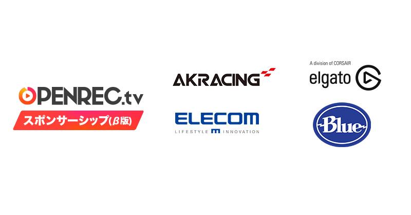 CyberZの「OPENREC.tv」、配信者とスポンサー企業を繋ぐ「OPENREC.tvスポンサーシップ(β版)」を開始