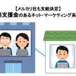 【最大6万円も】在宅業務支援金のあるネット・マーケティング系企業まとめ