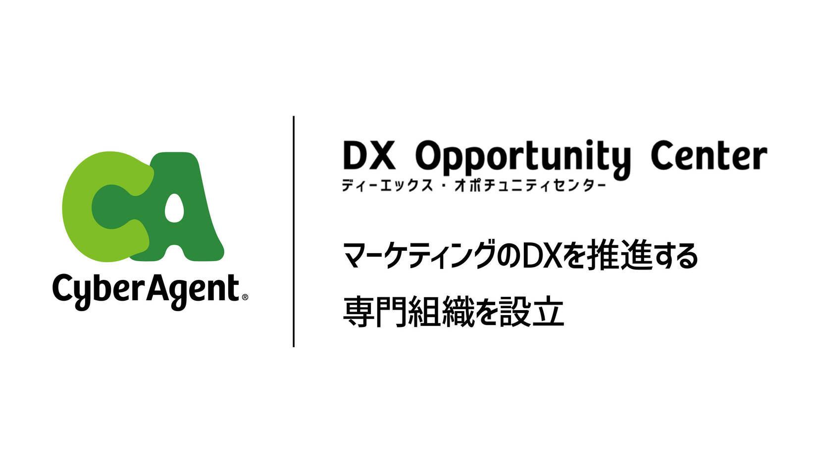 サイバーエージェント DX