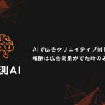 サイバーエージェント、報酬は広告効果がでた時のみの料金体系「極予測AI」の提供を開始