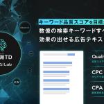 サイバーエージェント、効果の出せる広告テキストを自動生成「極予測TD」の提供を開始