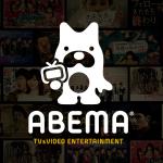サイバーエージェントの「ABEMA」、番組出演者向けに誹謗中傷等インターネット上の被害に関する相談窓口を設置