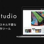 アライドアーキテクツ、動画制作支援サービス「LetroStudio」の提供を開始