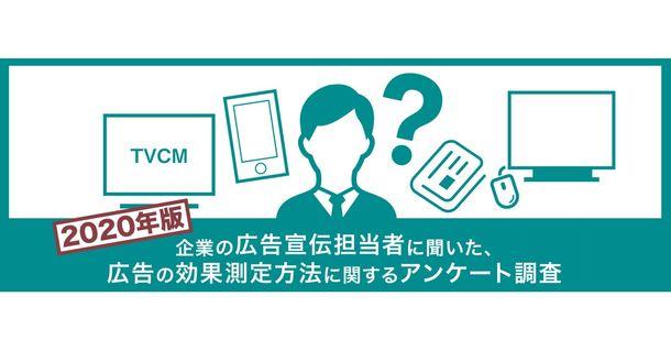 広告担当者がオムニチャネルでの効果測定方法に高い関心【サイカ調査】