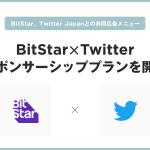 BitStar、Twitter Japanとの共同広告メニュー「BitStar×Twitterスポンサーシッププラン」をリリース
