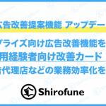 Shirofune、エンタープライズ向けの広告改善機能を提供開始