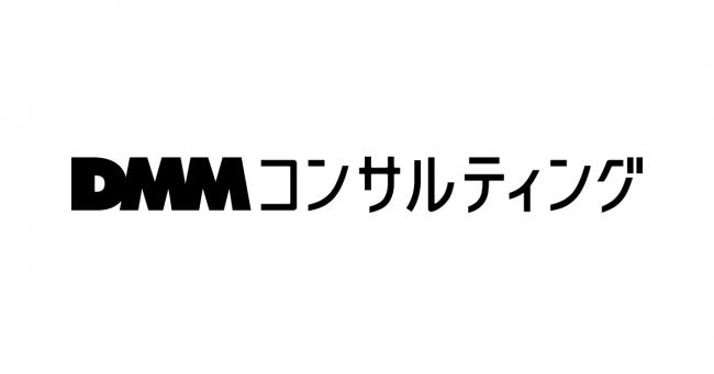 DMMコンサルティング