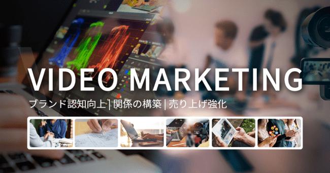ビデオマーケティング