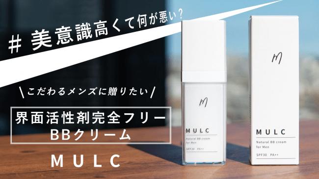 セプテーニ・ベンチャーズ、新規事業としてメンズメイクブランド「MULC」を創設