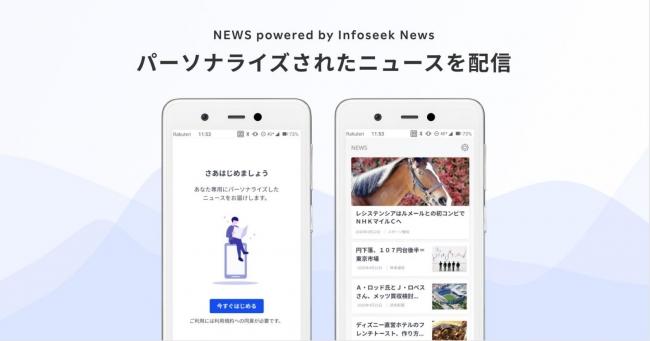 楽天、「楽天Infoseekニュース」を「NEWS powered by Infoseek News」へとリニューアル