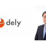 dely、元コロプラCFOの長谷部潤氏が社外取締役に就任