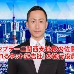 売れるネット広告社、元セプテーニ関西支社長の佐藤精一氏を執行役員に就任