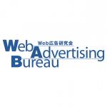 Web広告研究会、「デジタルがあたりまえになった世界で、信頼されるために」2020年WAB宣言