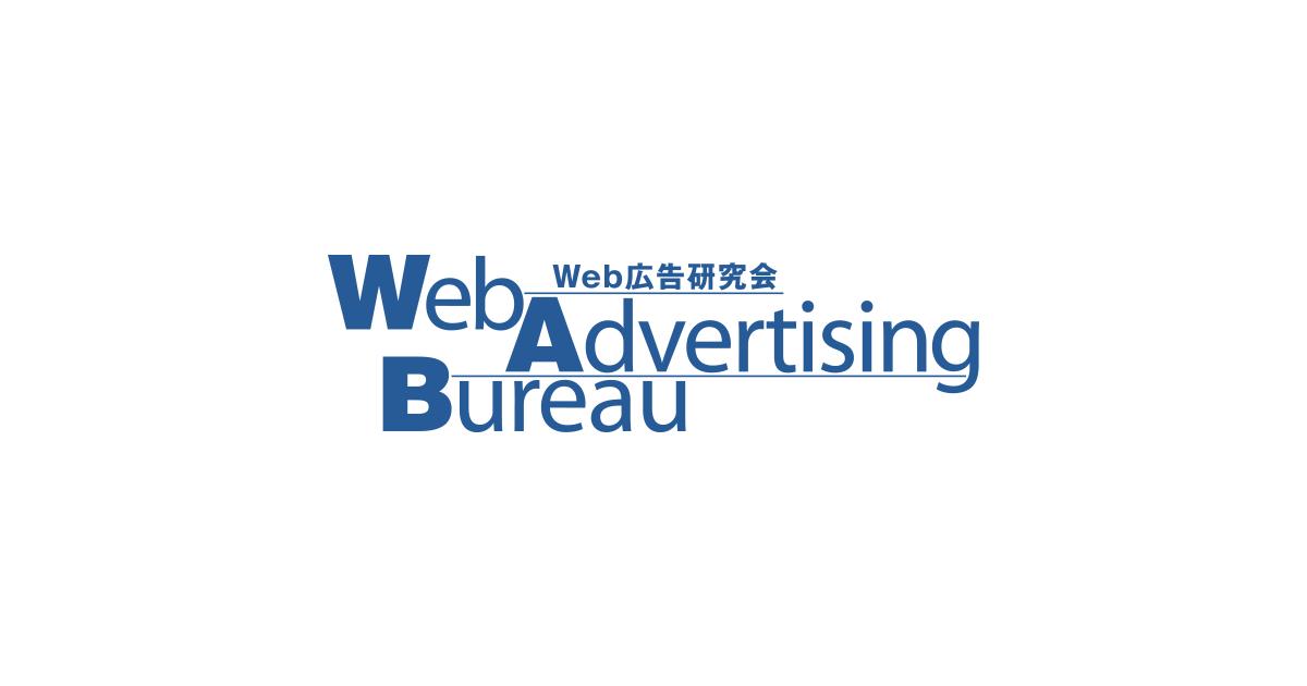 日本アドバタイザーズ協会Web広告研究会