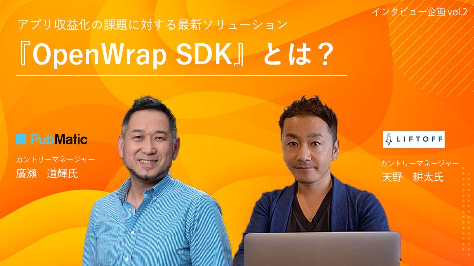 アプリ内広告収益化の課題に対する最新ソリューション ー『OpenWrap SDK』とは