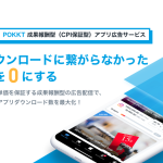 AnyMind Group、動画広告プラットフォームPOKKTより新サービス「スマートフォンアプリ向けCPI保証型広告」を日本国内向けにローンチ
