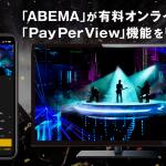 サイバーエージェントの「ABEMA」、都度課金の「PayPerView(PPV)」機能をリリース