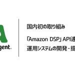 サイバーエージェント、「Amazon DSP」のAPI連携による運用システムの開発・提供を開始