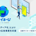 サイバーエージェント、店舗サイネージ配信プラットフォーム「ミライネージ」の提供を開始