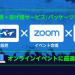 メタップスペイメント、オンラインイベント向けの「Zoom連携+投げ銭サービス」パッケージを提供開始